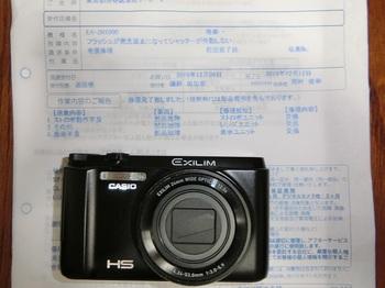 CIMG0027.JPG